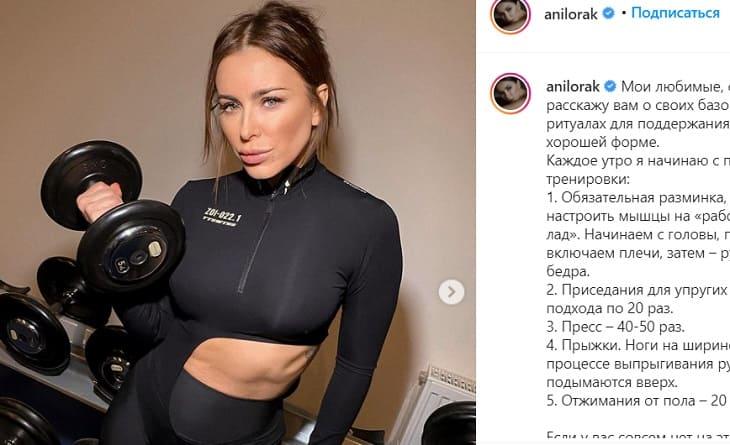 Ани Лорак раскрыла секрет хорошей фигуры: новости, ани ...
