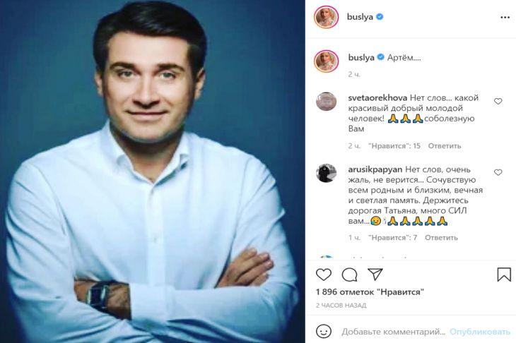 Артем Анчуков Татьяна Буланова