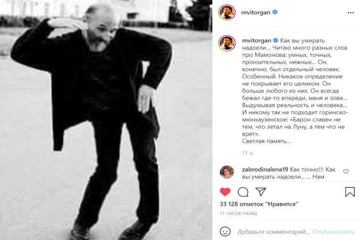 Максим Виторган Instagram