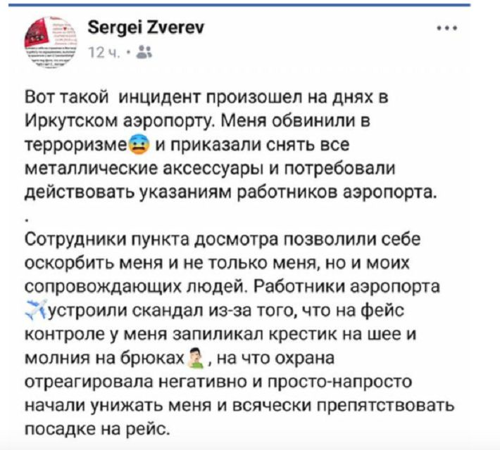 «Звезда вшоке»: Сергей Зверев закатил скандал ваэропорту
