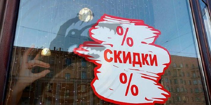 Дни скидок пройдут в марте в торговых организациях Минска 06643cffcb0