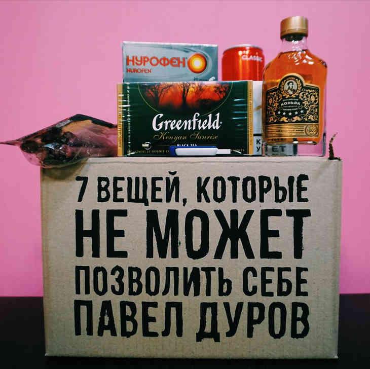 В интернете начали продавать 7 вещей, от которых отказался Павел Дуров