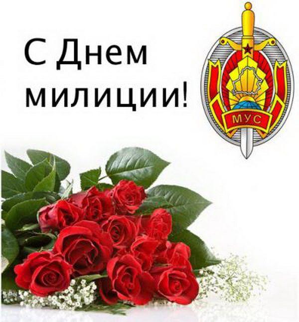 Поздравления с днем милиции картинки, днем рождения