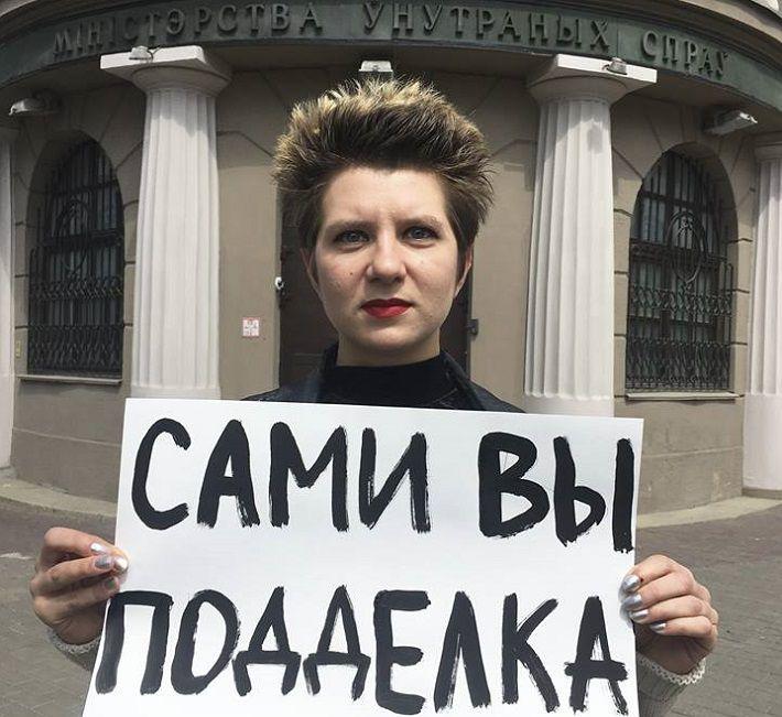 ЛГБТ-активистка вышла к зданию МВД с плакатом «Сами вы подделка»