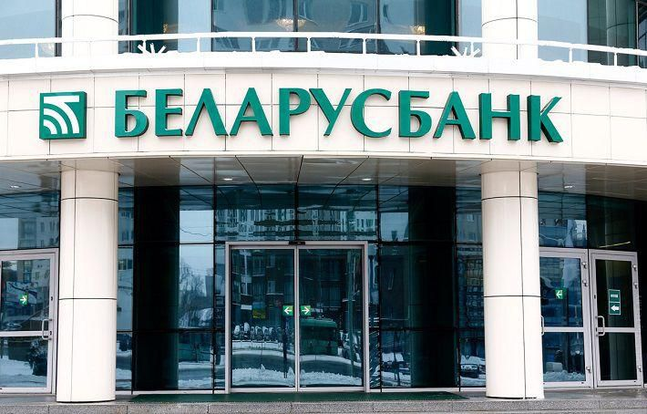 Беларусбанк подписал соглашение о сотрудничестве с Россельхозбанком