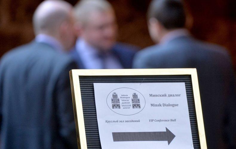 «Минский диалог» обсуждает безопасность ЕАЭС