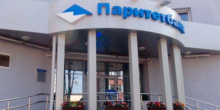 Наблюдательный совет «Паритетбанка» возглавила Светлана Дегтеренко