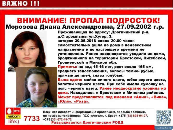 Молодая мама Диана Морозова из Дрогичинского района снова ушла из дома