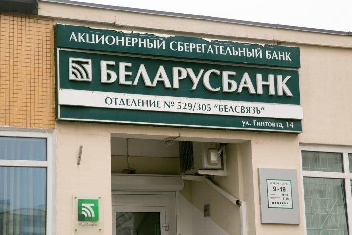 беларусьбанк кредиты на жилье получение кредита с просрочками москва