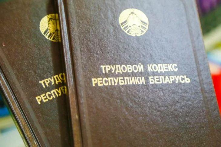 федерация профсоюзов беларуси юридическая консультация