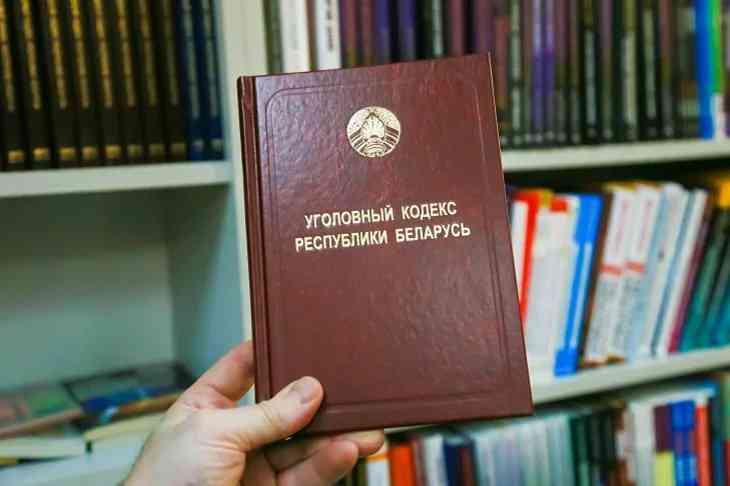уголовный кодекс республики беларусь фото туберкулёз кожи