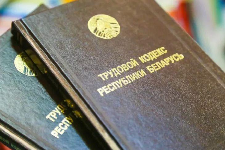 Картинки по запросу трудовой кодекс рб