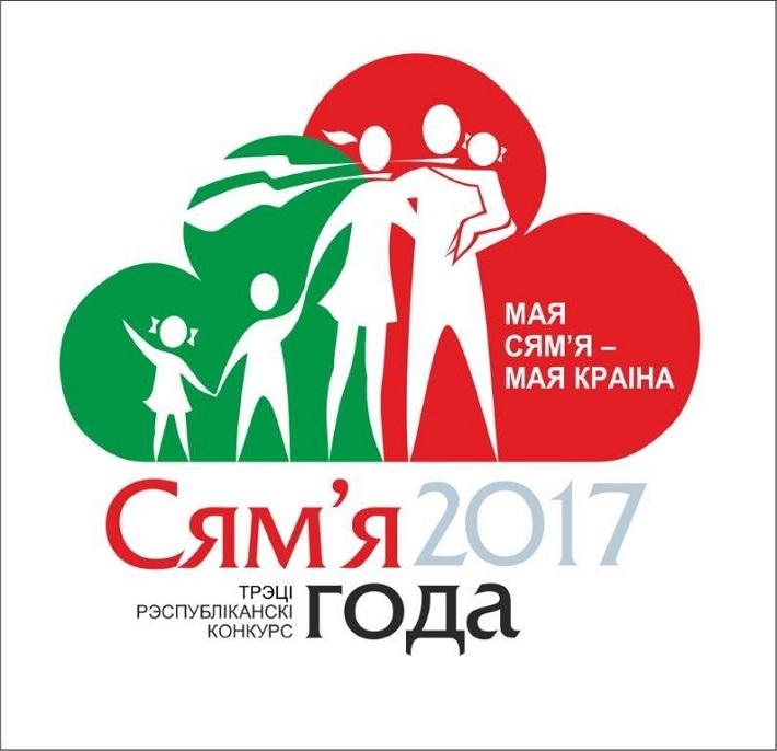 «Семью года-2017» выберут в Беларуси 27 октября
