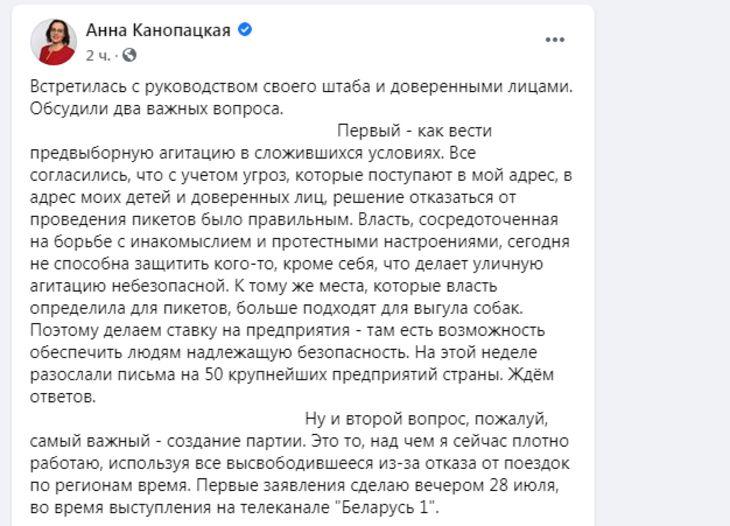 Канопацкая сообщила  обугрозах вадрес еедетей