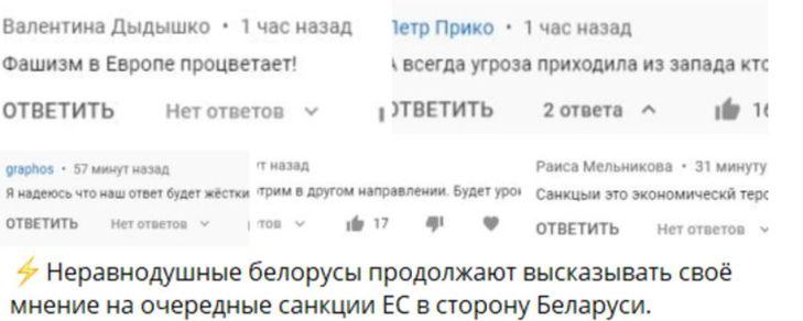 Переживем и другие заморочки: по БТ показали, что думают неравнодушные белорусы о санкциях против Минска