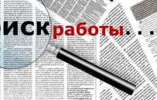 Как найти работу в Минске и регионах