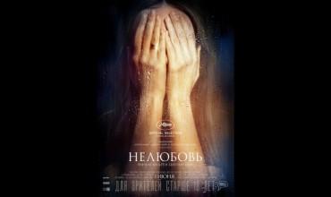 Фильм Звягинцева номинировали на «Золотой глобус»