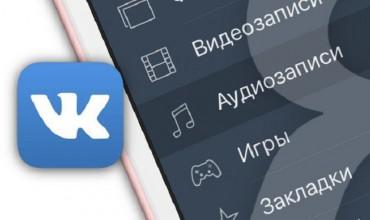 Пользователям «ВКонтакте» придется платить за музыку