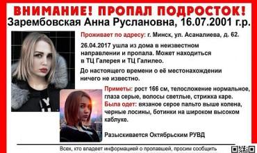 В Минске ищут 15-летнюю девушку