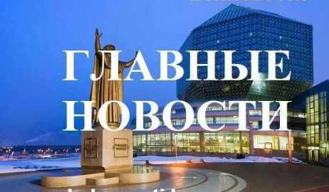 Картина дня: увольнения в КГБ и приговор руководителю «Калипсо Тур»